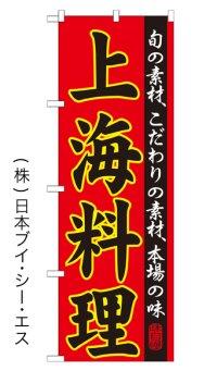 【上海料理】特価のぼり旗
