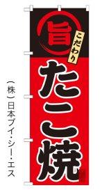 【たこ焼】特価のぼり旗