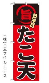【たこ天】特価のぼり旗