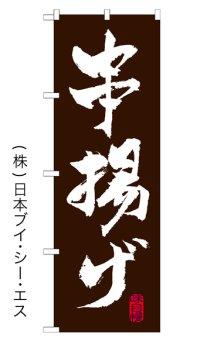 【串揚げ】特価のぼり旗