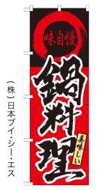 【鍋料理】特価のぼり旗