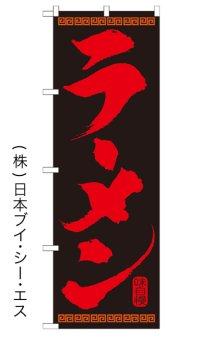 【ラーメン(黒)】特価のぼり旗