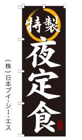 【特製 夜定食】特価のぼり旗