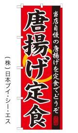 【唐揚げ定食】特価のぼり旗