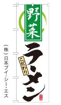 【野菜ラーメン】特価のぼり旗