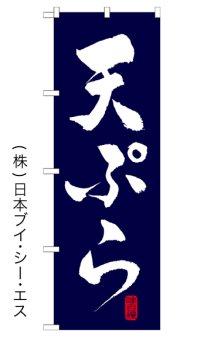 【天ぷら】特価のぼり旗