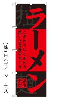 【ラーメン】特価のぼり旗