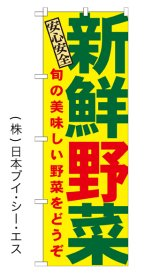 SALE限定品【新鮮野菜】特価のぼり旗