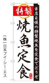 【特製焼魚定食】特価のぼり旗