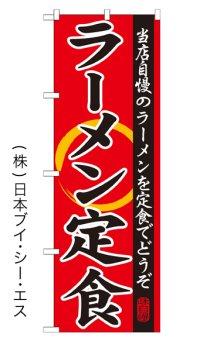 【ラーメン定食】特価のぼり旗