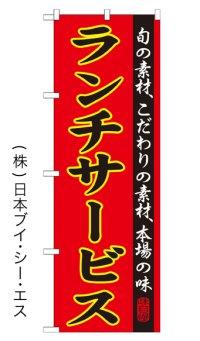 【ランチサービス】特価のぼり旗