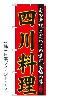 【四川料理】特価のぼり旗