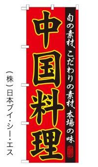 【中国料理】特価のぼり旗