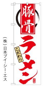 【豚骨ラーメン】特価のぼり旗