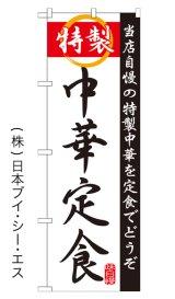 【特製中華定食】特価のぼり旗