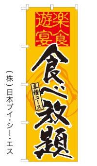 【食べ放題】特価のぼり旗