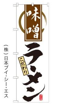 【味噌ラーメン】特価のぼり旗
