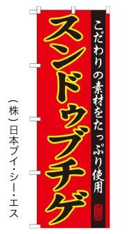 【スンドゥブチゲ】特価のぼり旗