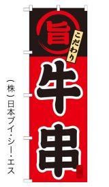 【牛串】特価のぼり旗