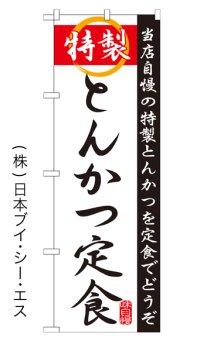 【特製とんかつ定食】特価のぼり旗