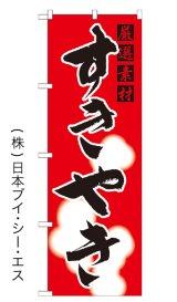 【すきやき】特価のぼり旗