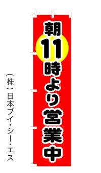 【朝11時より営業中】オススメのぼり旗