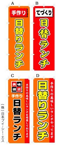 【日替りランチ】オススメのぼり旗