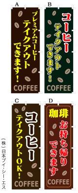 【コーヒーテイクアウト】右チチ オススメのぼり旗