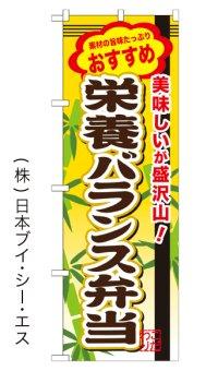 【栄養バランス弁当】お弁当のぼり旗