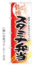 【スタミナ弁当】お弁当のぼり旗