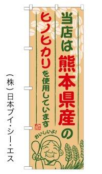 【当店は熊本県産のヒノヒカリを使用しています】お弁当のぼり旗