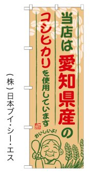 【当店は愛知県産のコシヒカリを使用しています】お弁当のぼり旗