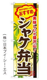 【シャケ弁当】お弁当のぼり旗