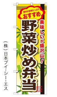 【野菜炒め弁当】お弁当のぼり旗