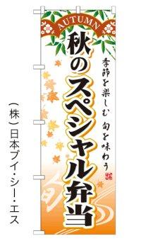 【秋のスペシャル弁当】お弁当のぼり旗