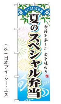 【夏のスペシャル弁当】お弁当のぼり旗