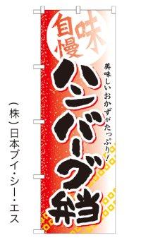 【ハンバーグ弁当】お弁当のぼり旗