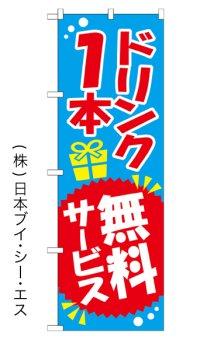 【ドリンク1本無料サービス】お弁当のぼり旗