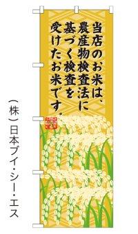 【当店のお米は、農産物検査法に基づく検査を受けたお米です。】お弁当のぼり旗