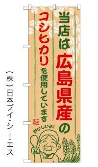 【当店は広島県産のコシヒカリを使用しています】お弁当のぼり旗