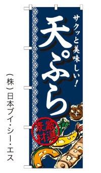 【天ぷら】お弁当のぼり旗
