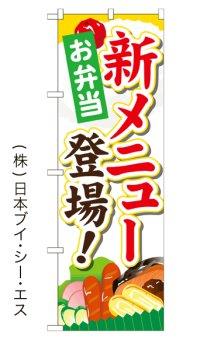 【お弁当 新メニュー登場!】お弁当のぼり旗