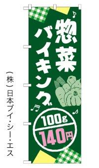 【惣菜バイキング 100g 140円】お弁当のぼり旗
