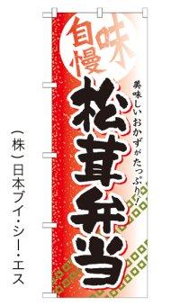 【松茸弁当】お弁当のぼり旗