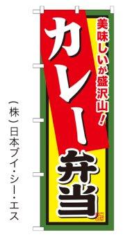 【カレー弁当】お弁当のぼり旗
