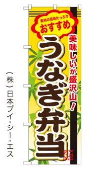 【うなぎ弁当】お弁当のぼり旗
