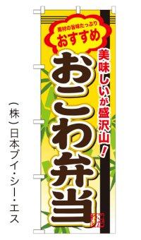 【おこわ弁当】お弁当のぼり旗