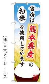 【当店は熊本県産のお米を使用しています】お弁当のぼり旗