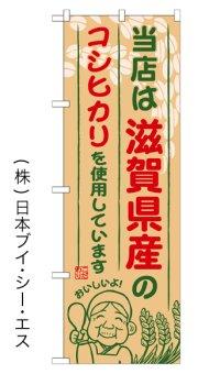 【当店は滋賀県産のコシヒカリを使用しています】お弁当のぼり旗