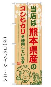 【当店は熊本県産のコシヒカリを使用しています】お弁当のぼり旗